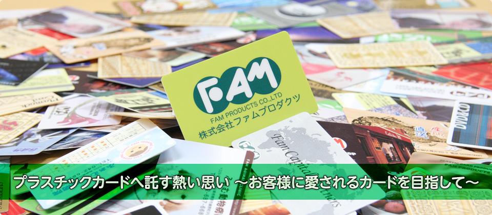 プラスチックカードへ託す熱い思い~お客様に愛されるカードを目指して~